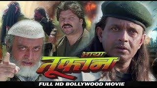 आया तूफान - मिथुन चक्रवर्ती, रवि किशन, आदित्य पंचोली और गुलशन ग्रोवर - बॉलीवुड हिंदी ऐक्शन फिल्म