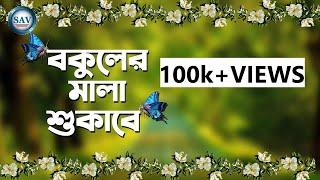 বকুলের মালা শুকাবে | Bokuler Mala Shukabe | Rima | Sabina Yasmin |New Bangla Cover Song 2019[S.A.V.]