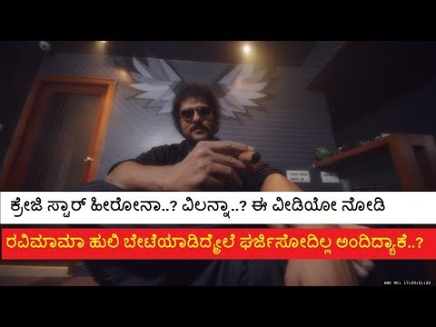 Crazy Star Ravichandran  Revealed His Real Character
