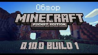 ����� Minecraft PE 0.10.0 build 1 | ������� 0.10.5