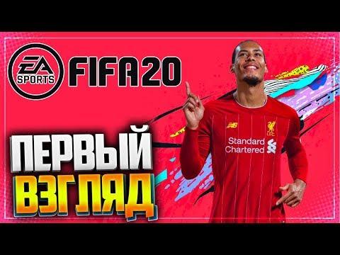 FIFA 20 ⚽ ПЕРВЫЙ ВЗГЛЯД