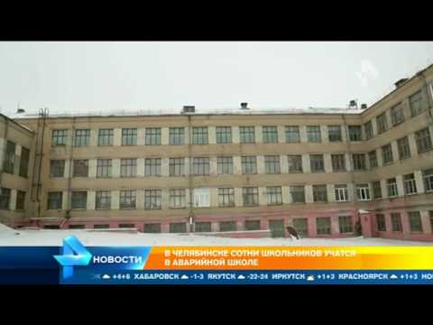 Учеба с риском для жизни  В Челябинске сотни школьников учатся в полуразрушенной школе