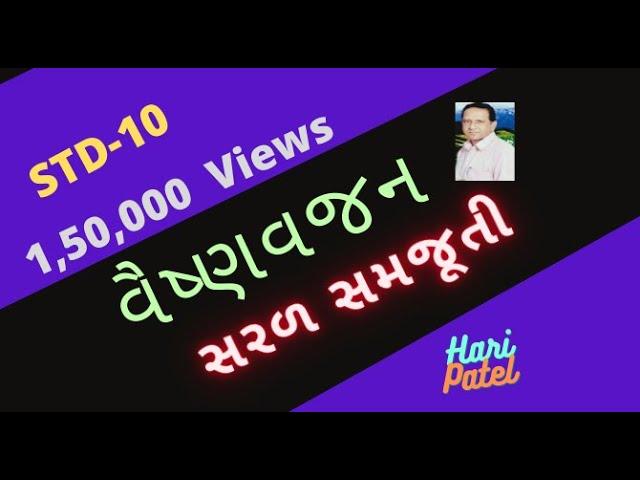 STD 10 Gujarati Vaishhnavjan Part-1 | ???? -?? ??????? ???????? ??? - ? (??? ??????)