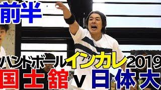 ハンド2019インカレ三回戦【国士舘-日体大】前半