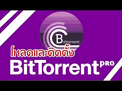 ดาวน์โหลดและติดตั้งโปรแกรม  bittorrent