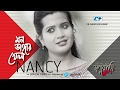 Mon Vangar Khela | Nancy | Sajid Sarkar | Bangla New Song 2017 | Lyrical Video | Shopno Bari