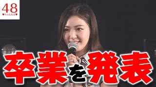 【AKB48】相笠萌が来年3月いっぱいでの卒業を発表【2ちゃんねる】 相笠...