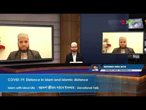কভিড -১৯ বা মহামারীতে ইসলামিক দূরত্ব COVID-19: Distance in Islam and Islamic distance