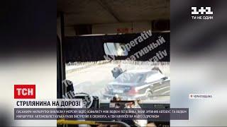 Новини України: у Чернігівській області стріляниною звершилася суперечка між водіями