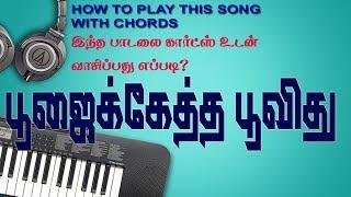 TAMIL FILM SONGS/POOJAIKAETHA POOVITHU/பூஜைக்கேத்த பூவிது