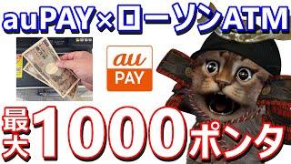 最大1000Pontaポイント!ローソン銀行ATMでauPAY残高にチャージが超お得!auじぶん銀行があれば更に効果的に!実際のチャージ方法も解説
