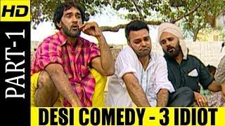 Desi Comedy Part 1 | 3 Idiot | Gurchet Chitarkar | Punjabi Comedy | Funny Video 2018