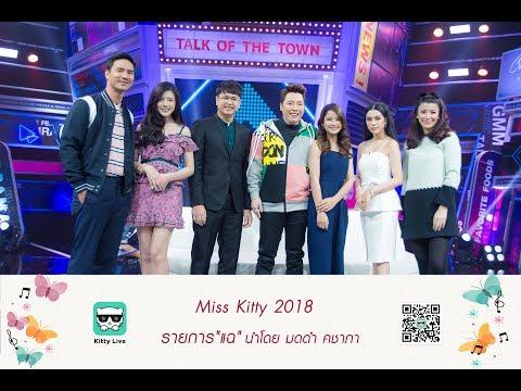Kitty live - สัมภาษณ์ Miss Kitty 2018 ในรายการแฉ thumbnail