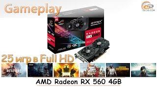 AMD Radeon RX 560 4GB: gameplay в 25 популярных играх при Full HD