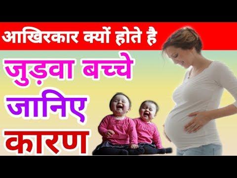जुड़वाँबच्चेक्योहोतेहैं | Twins Baby Pregnancy Symptoms, In Hindi | Conceiving twins |