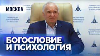 Богословие и психология (Москва, 2018.04.21) — Осипов А.И.