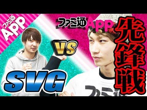 【シャドウバース】強豪チーム「SVG」とガチ対抗戦!ぬこおたVSタイガー桜井【Shadowverse】
