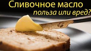 Сливочное масло польза и вред. Чем полезно сливочное масло?