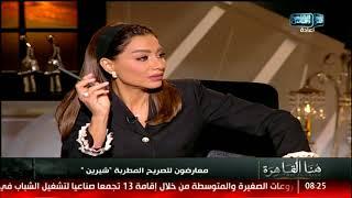 هنا القاهرة   أزمة تصريحات شيرين عبدالوهاب عن النيل  ١٥ نوفمبر