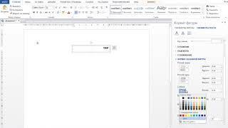 Как изменить направление текста в Ворде и сделать зеркальный текст