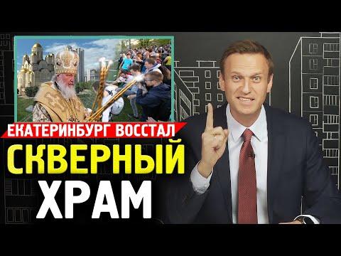 СКВЕРНЫЙ ХРАМ Екатеринбург