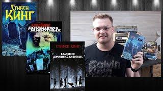 Кладбище домашних животных: книга, фильм 1989 и 2019 годов. Сравниваем!