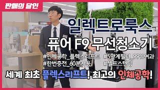 [판매의 달인] 29탄. 세계 최초 플렉스리프트, 일렉…