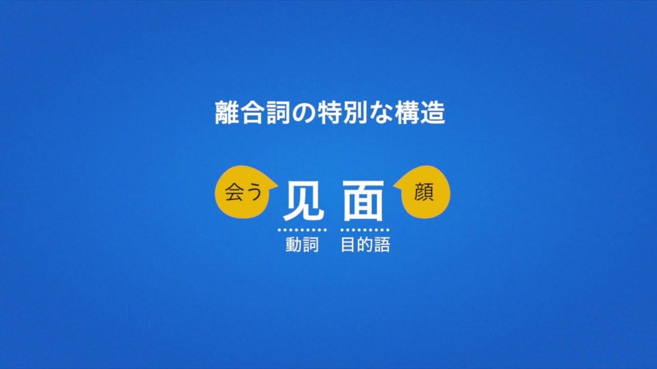 中國語中級文法講座 第9回 離合詞の使い方ついて - YouTube