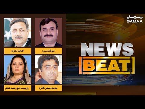 Maryam Nawaz ki press conference ke aftershocks | News Beat | 07July 2019