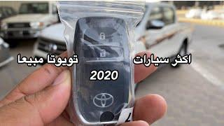 من اكثر سيارات تويوتا مبيعا بالعالم هايلكس 2020 استاندر وفل ديزل وكلهم دفلوك