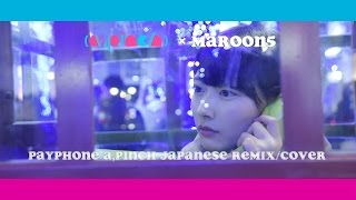 あ、ピンチ。 - Payphone a,Pinch. Japanese Remix/Cover We are Japane...