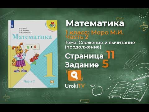 учебник по математике 1 класс моро 2 часть скачать
