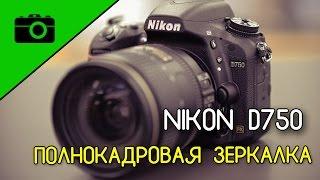 ПОЛНОКАДРОВЫЙ ФОТОАППАРАТ NIKON D750 || ОБЗОР(Группа