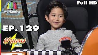 ฟ้าแลบเด็ก   น้องพีค   29 เม.ย. 61 Full HD