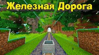 2000 БЛОКОВ НА ПОЕЗДЕ К ПОДВОДНОЙ БАЗЕ! - МАЙНКРАФТ 1.16.4 #36