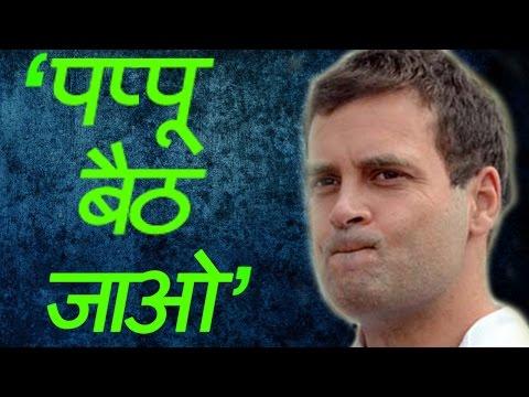 Parliament में Rahul Gandhi को बुलाया गया PAPPU...Venkaiah Naidu का नया अंदाज
