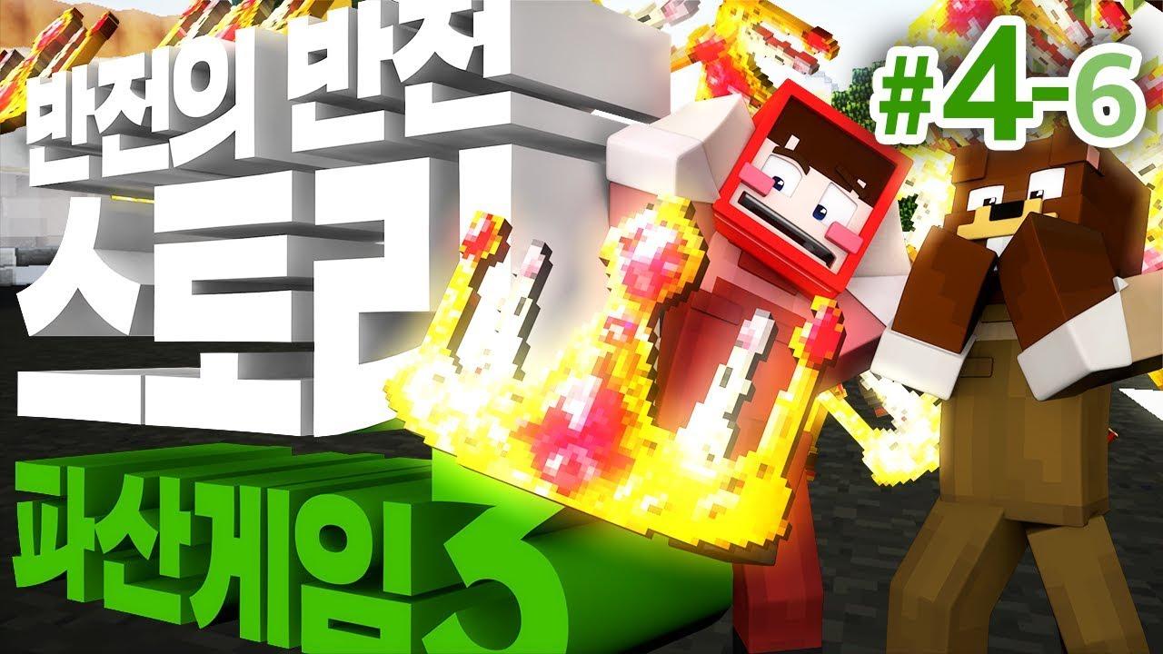졸부가 되면 생기는 일?! 게임에서 인생을 배웁니다! 마인크래프트 대규모 콘텐츠 '파산게임 시즌3' 4일차 6편 (화려한팀 제작) // Minecraft - 양띵