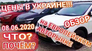 Обзор цен на Европейском авторынке 08.06.20 - Что и Почем? Цены на автомобили в Украине