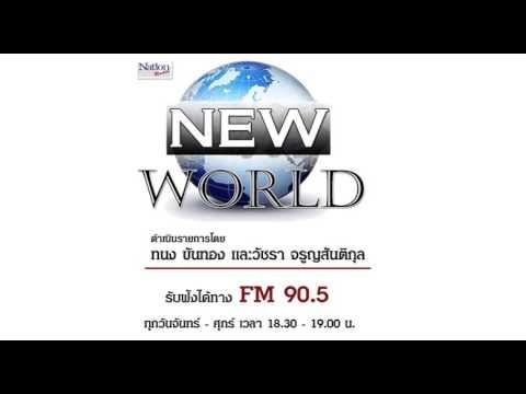 """New World 5 พฤศจิกายน 2558 """"อาจมีการวางระเบิดในตัวเครื่องบินรัสเซียที่ตก"""""""