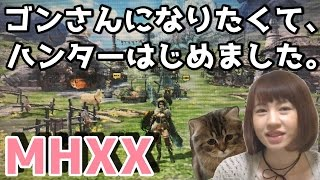 【MHXX】新米ハンターマミル、モンハン始めました。