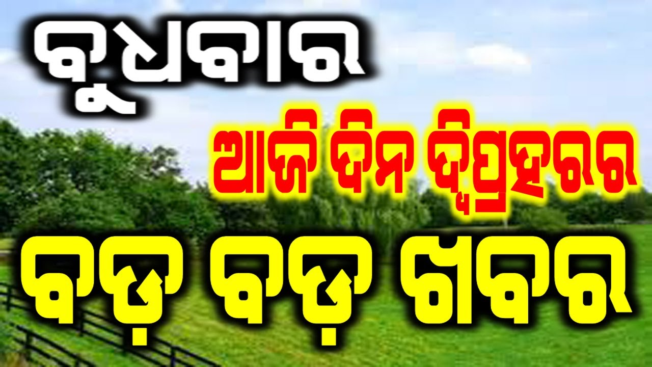 Wednesday 21st October 2020 (Afternoon Fresh News) Today's Horoscope, Daily Astrology, Zodiac