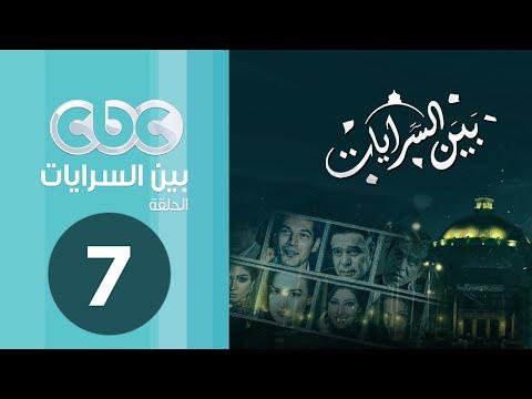 مسلسل بين السرايا الحلقة  7 كاملة HD 720p / مشاهدة اون لاين