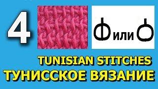 Tunisian crochet Bar stitch Тунисское вязание Урок 4