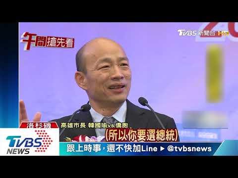 動念選總統? 韓:清楚未來中華民國走啥路