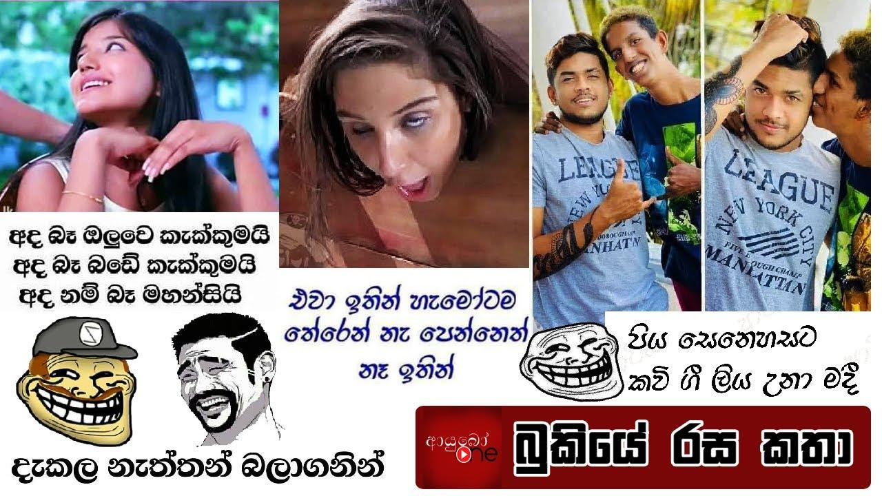 Bukiye Rasa Katha | Funny Fb Memes Sinhala | 2020 - 07 - 09 [ i ]