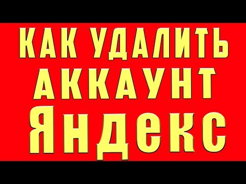 Как Удалить Аккаунт Яндекс и Почту Яндекс Браузер 2019