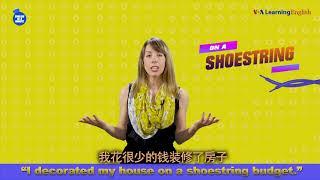 一分钟美语--On a Shoestring - YouTube