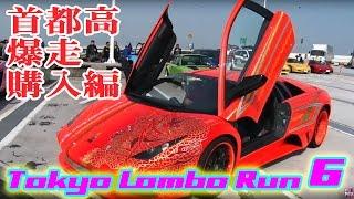 首都高爆走 ド派手なランボルギーニ軍団 ランボルギーニ購入編 パート6 Tokyo Lambo Run Steve Buys Morohoshi's Lamborghini Pt. 6 thumbnail
