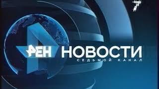 Переход с местного вещания на РЕН-ТВ (РЕН-ТВ/7 канал, 16.03.2015)