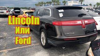 Б/У Авто Lincoln из США автоподбор стоит ли брать?